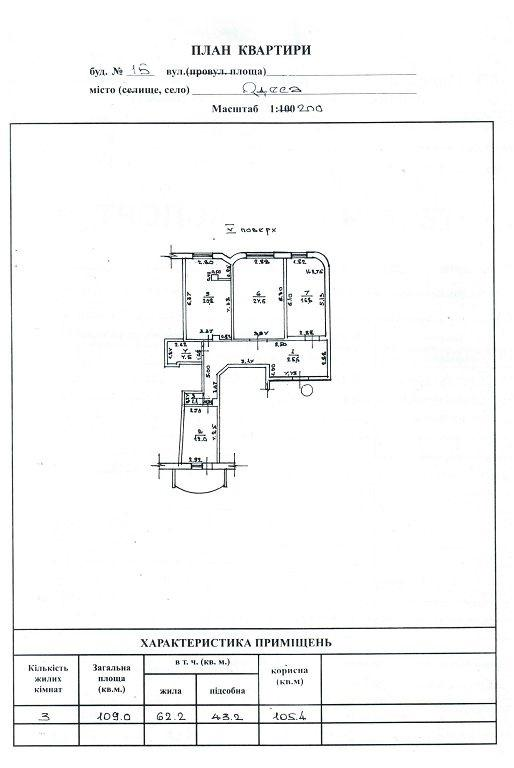 План 3-комнатной квартиры